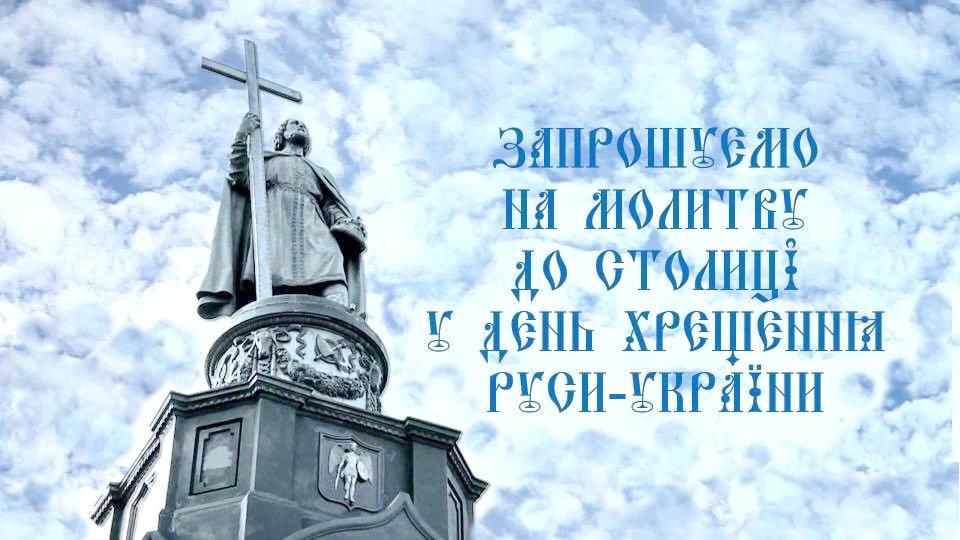 УПЦ КП запрошує на загальноукраїнський Хресний хід у Києві