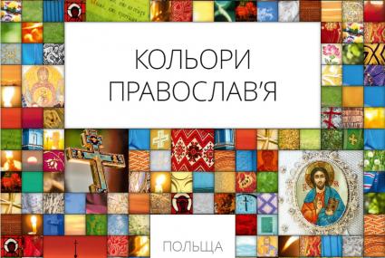 У Софії Київській відкриється виставка «Кольори православ'я. Польща»