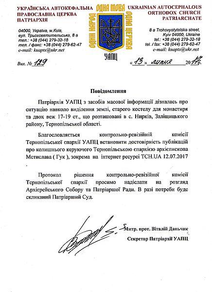 УАПЦ обіцяє перевірку продажу монастиря