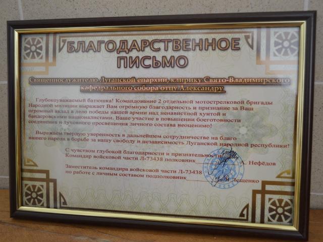 На сайте Луганского университета УПЦ висит благодарность за