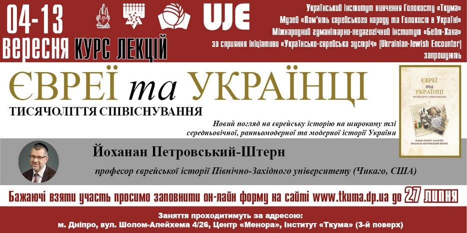 Відкрито запис на курс «Євреї та українці: Тисячоліття співіснування» професора єврейської історії з Чикаго
