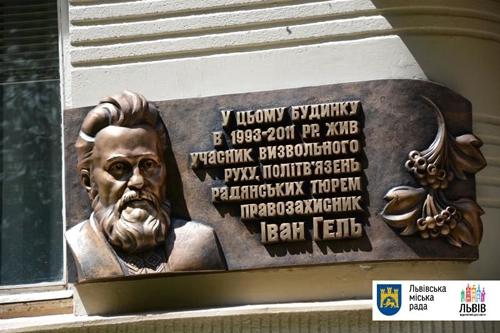 У Львові встановили меморіальну дошку дисиденту та релігійному діячу Івану Гелю