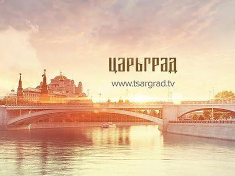 Близкий к РПЦ телеканал «Царьград» начал кампанию в поддержку создания «Малороссии»