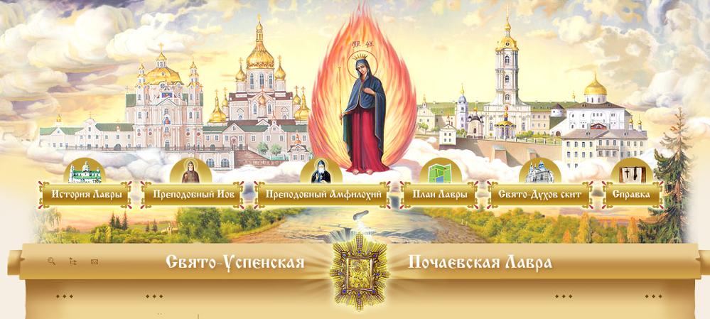 Почаевская лавра продолжает молиться о «спасении России, о восстановлении православной монархии»