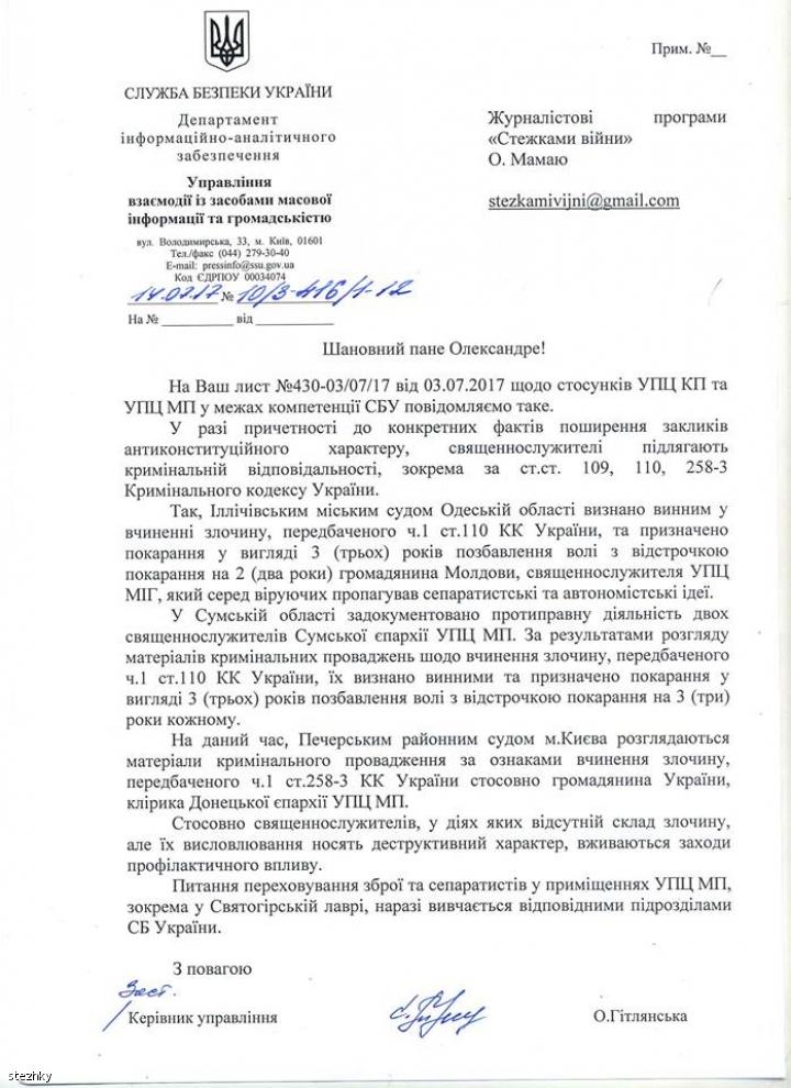 СБУ притягла до відповідальності низку священиків УПЦ