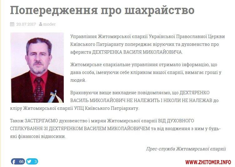 Екс-депутат Житомирської міськради під виглядом клірика вимагає з людей гроші