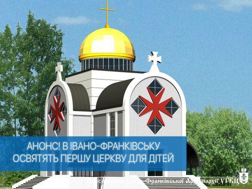 В Івано-Франківську освятять першу церкву для дітей