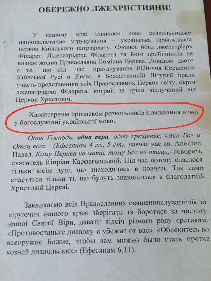 На Закарпатті з'явилися листівки проти УПЦ КП та Богослужіння українською мовою