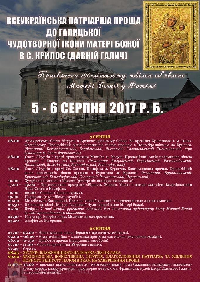 Патріарх УГКЦ очолить всеукраїнську прощу до Галицької чудотворної ікони Матері Божої