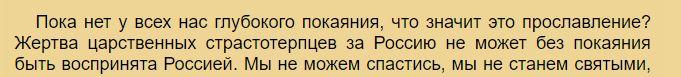 У Почаївській Лаврі моляться за російського царя Миколу ІІ