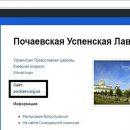 Почаївська Лавра користується послугами того ж хостинг-провайдера, що і більшість сепаратистських сайтів