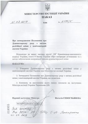 Затверджено Положення про Душпастирську раду з питань релігійної опіки у пенітенціарній системі України