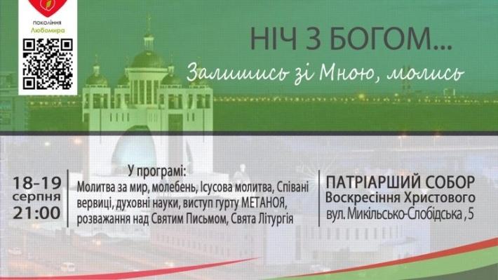 Незвичайні нічні чування відбудуться в рамках V прощі до Патріаршого Собору УГКЦ у Києві