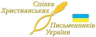 Спілка християнських письменників України заснувала християнську літературну премію
