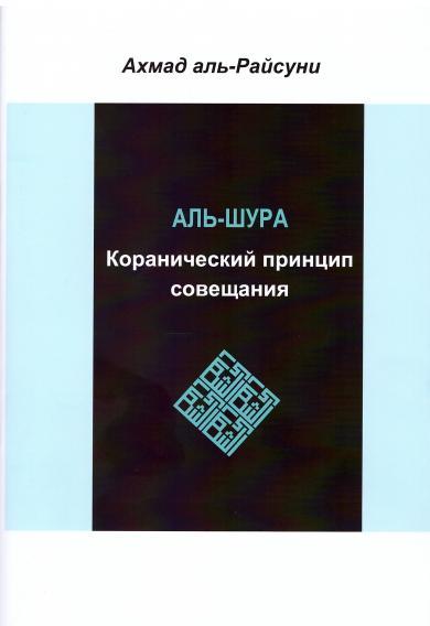 В Украине выходят книги о современном взгляде на шариат и кораническом принципе совещания