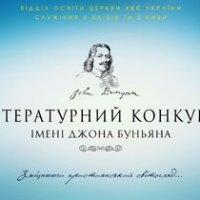 У Києві готують приз переможцю християнського Літературного конкурсу ім. Джона Буньяна