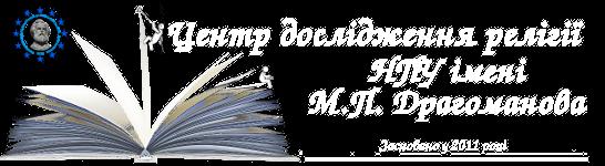 НПУ ім. М. Драгоманова продовжує набір на магістерську програму «Публічне богослов'я та сучасні суспільні процеси»