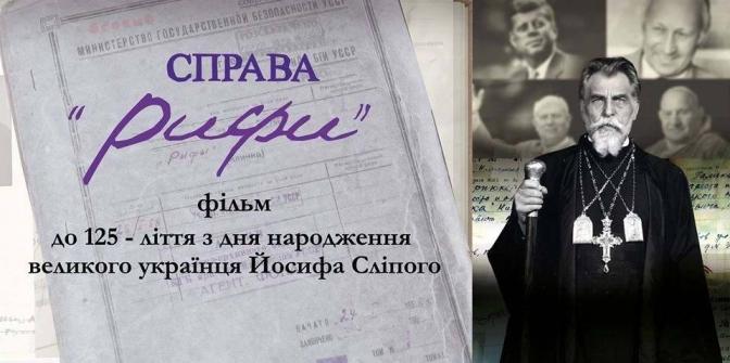 У підземеллі львівського храму покажуть фільм про Патріарха Йосифа Сліпого