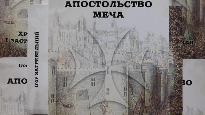 У столиці видали книгу про християнство і застосування сили
