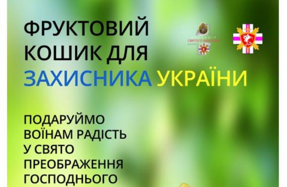 У Львові збирають «Фруктовий кошик для Захисника України»