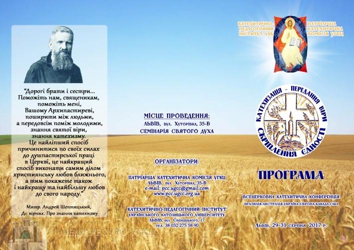 У Львові відбудеться Всецерковна катехитична конференція