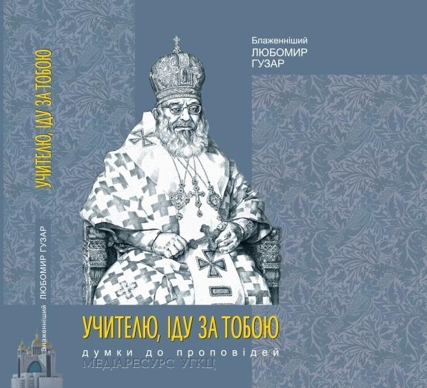Вийшла книга проповідей архиєпископа Любомира (Гузара)