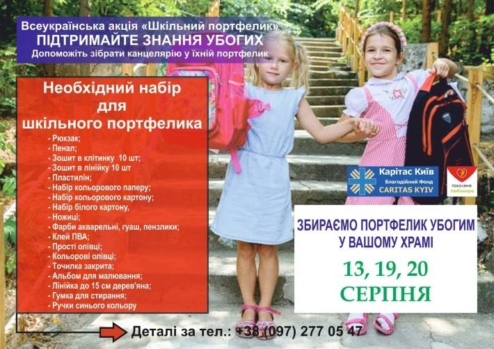Cтартує Всеукраїнська благодійна акція «Шкільний портфелик»