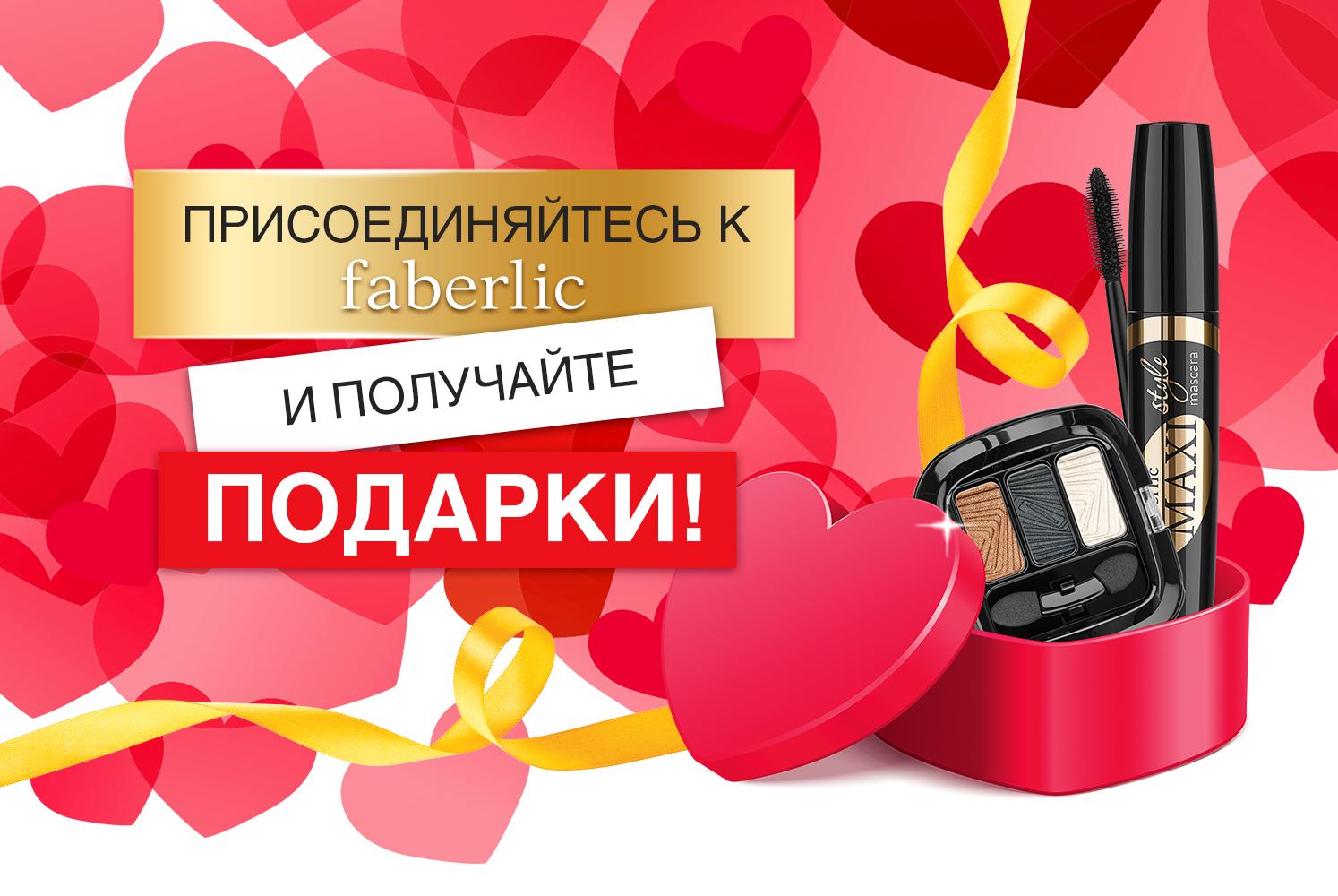 Качественная косметика Faberlic  со скидками в Беларуси