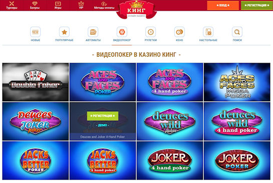 Казино Кинг: видеопокер для широкого круга игроков