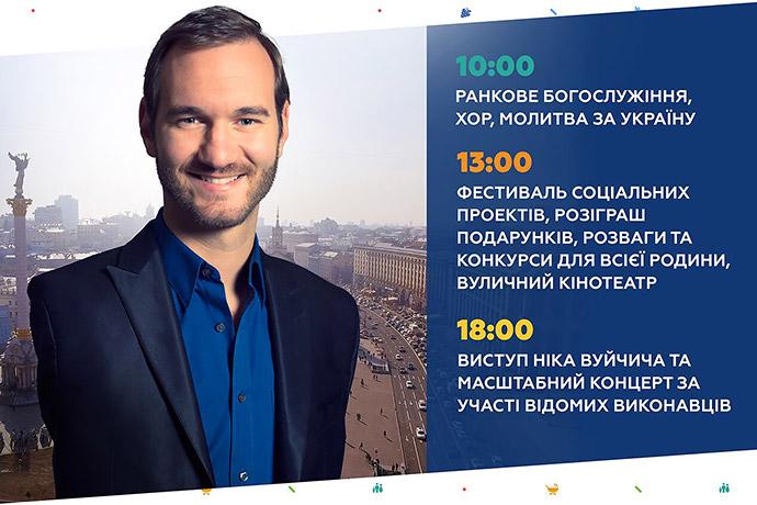У центрі Києва відбудеться Свято подяки за участю всесвітньо відомого проповідника і мотиваційного тренера Ніка Вуйчича