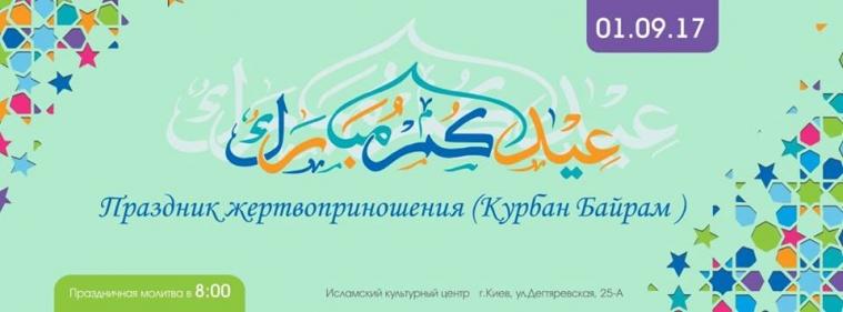 Мусульмани святкують Курбан-байрам
