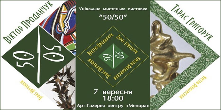 У Дніпрі відкрили виставку «50/50», яка поєднує здобутки української та європейської мистецьких шкіл