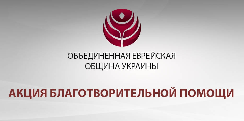 14 тысяч пожилых украинцев получат по 500 гривен к еврейскому Новому году