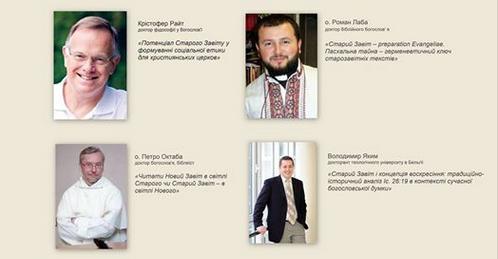 У Київ з'їдуться богослови на V науковий семінар
