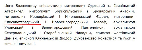 УПЦ тормозит закон о декоммунизации, а ее митрополит самочинно изменил свой титул