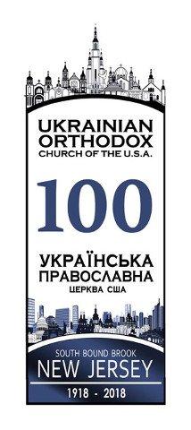 УПЦ США відзначатиме 100-річчя