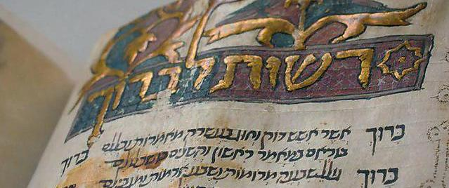 США передали Ізраїлю 800-річний юдейський манускрипт