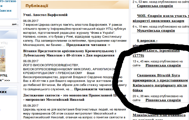 В УПЦ (МП) забрали назад извинения клирику УПЦ КП