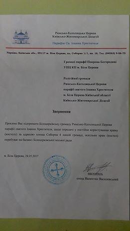 Громади УПЦ КП в Білій Церкві сприятимуть поверненню римо-католикам колишнього костелу