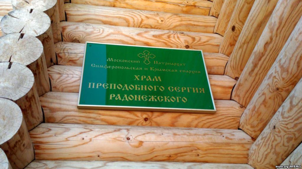 Із храмів Московського Патріархату в Криму знімають таблички УПЦ