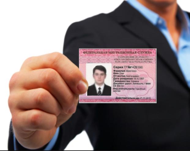 Оформление патента на работу иностранцам в Москве