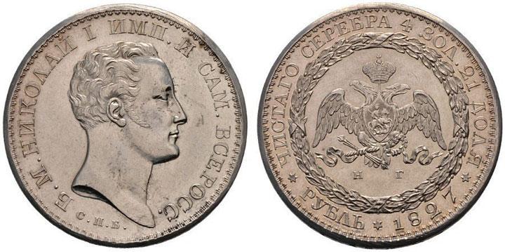 Монетная история Николая Первого