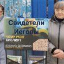 ЄСПЛ прийняв скаргу «Свідків Єгови» на заборону діяльності в Росії