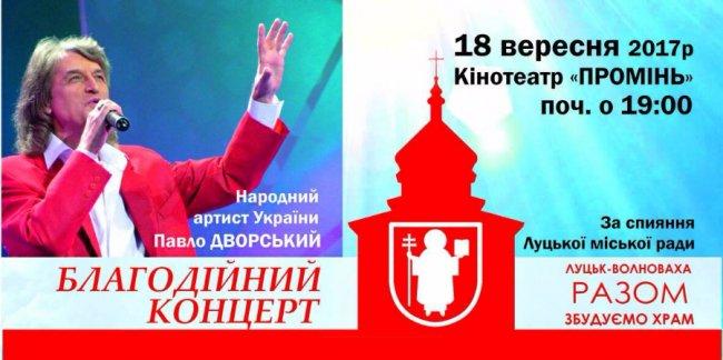На концерті Павла Дворського зібрали 100 тисяч для зведення храму у Волновасі