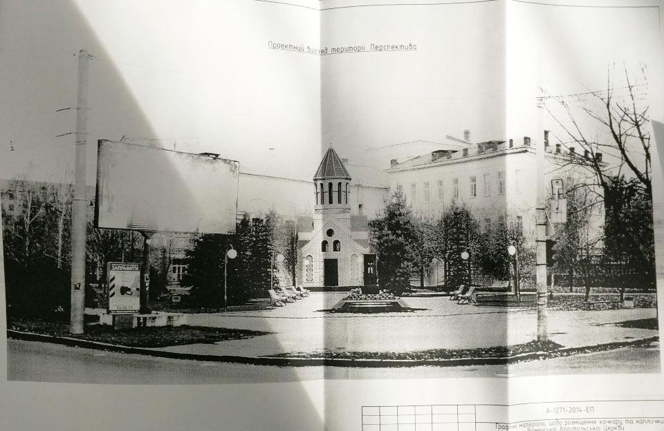 Депутати міськради дали згоду на розміщення храму Вірменської Апостольської Церкви у центрі Полтави