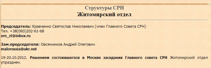 Казаки-разбойники: ЧВК на службе у УПЦ МП? Часть 4. Житомирская епархия