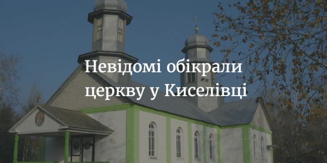 На Чернігівщині викрали старовинну ікону