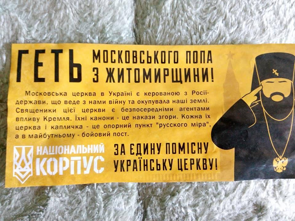 """""""Геть московського попа """" – листівки з таким написом з'явились на Житомирщині"""