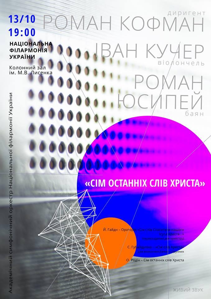Академічний симфонічний оркестр Національної філармонії України готує концерт