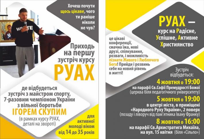 В Тернополі греко-католики організували молодіжний курс